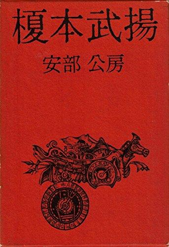 榎本武揚 (1965年)の詳細を見る