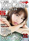 週刊 東京ウォーカー+ 2017年No.20 (5月17日発行) [雑誌] (Walker)