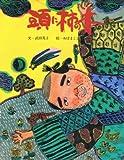 頭に柿の木 (1981年) (漢字で読める日本の昔話絵本)