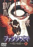 ファンタズマ~呪いの館~ 1[DVD]