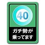 マグネットステッカー 【ガチ勢】