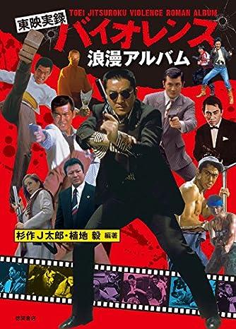 東映実録バイオレンス浪漫アルバム