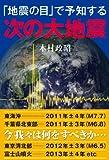 「地震の目」で予知する次の大地震