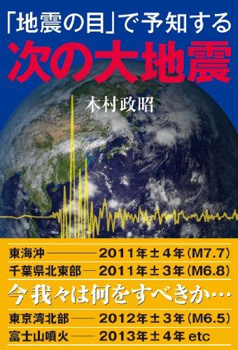 「地震の目」で予知する次の大地震の詳細を見る
