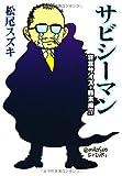 サビシーマン 寝言サイズの断末魔Ⅳ (扶桑社文庫)