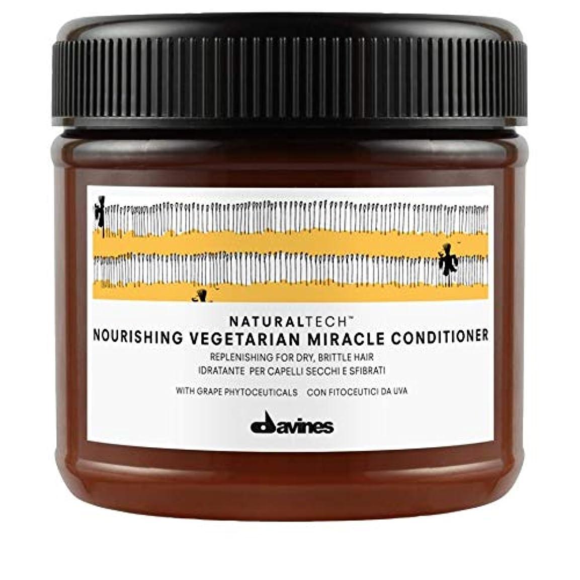 古くなった付与型[Davines ] ダヴィネス栄養ベジタリアン奇跡のコンディショナー250Ml - Davines Nourishing Vegetarian Miracle Conditioner 250ml [並行輸入品]