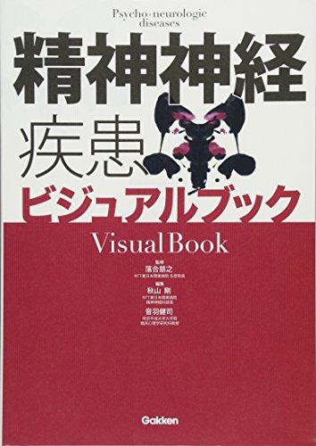精神神経疾患ビジュアルブック (ビジュアルブックシリーズ)の詳細を見る