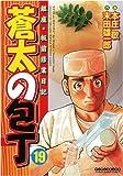 蒼太の包丁 (19) (マンサンコミックス)