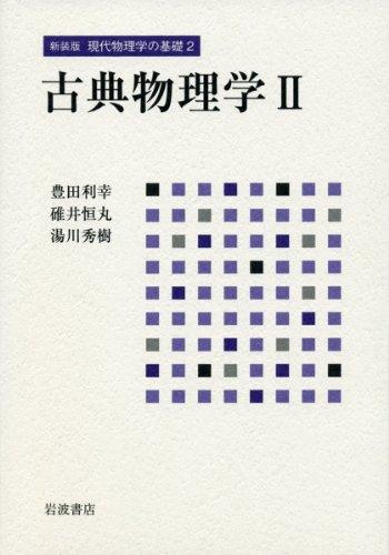 古典物理学 II (新装版 現代物理学の基礎 第2巻)の詳細を見る