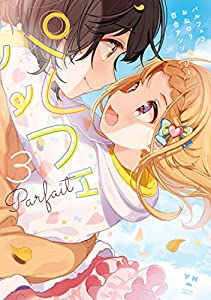 パルフェ: 3 おねロリ百合アンソロジー【イラスト特典付】 (百合姫コミックス)