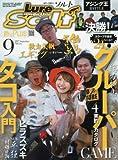 Lure magazine Salt(ルアーマガジン ソルト) 2017年 09 月号 [雑誌]