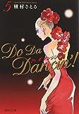 Do Da Dancin'! 5 (集英社文庫―コミック版)