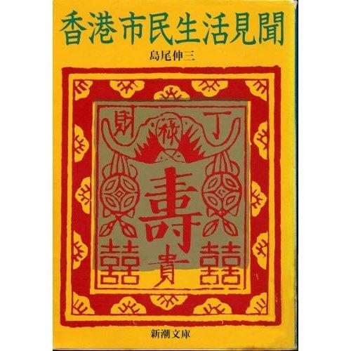香港市民生活見聞 (新潮文庫)の詳細を見る