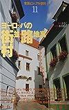 背景ビジュアル資料〈11〉ヨーロッパの町並・路地裏・村 画像