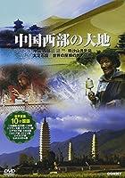 中国西部の大地 全5枚組 スリムパック [DVD]