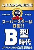 人生を決める血液型・B型時代: スーパースターはB型!! 新元号「令和」版