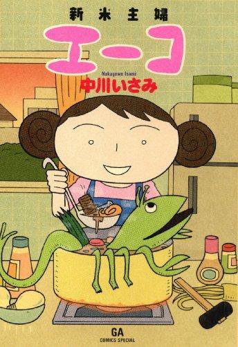 新米主婦エーコ(GAコミックス) (GAコミックススペシャル)の詳細を見る