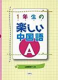 1年生の楽しい中国語 A