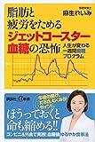 脂肪と疲労をためるジェットコースター血糖の恐怖 人生が変わる一週間断糖プログラム (講談社+α新書)