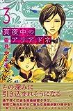 真夜中のアリアドネ(3) (講談社コミックス別冊フレンド)