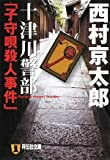 十津川警部「子守唄殺人事件」 (祥伝社文庫)