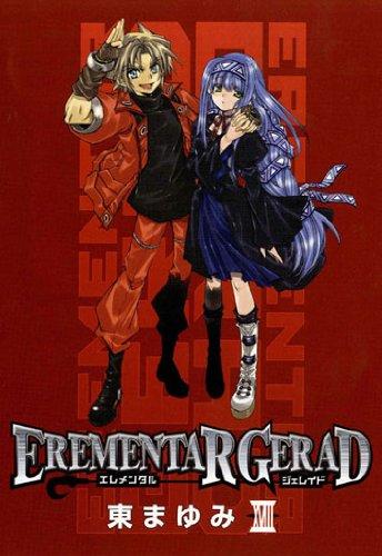 EREMENTAR GERAD(18) (ブレイドコミックス)の詳細を見る
