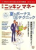 ニッキンマネー 2008年 06月号 [雑誌] 画像
