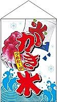 かき氷 515×778 サイズ別タペストリー No.67422(受注生産品)