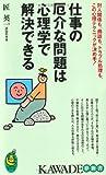 仕事の厄介な問題は心理学で解決できる (KAWADE夢新書)