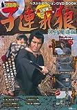 子連れ狼 ベストセレクションDVD BOOK 冥府魔道編 (宝島MOOK)