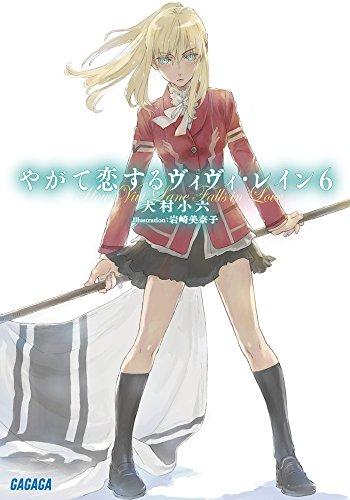 やがて恋するヴィヴィ・レイン (6) (ガガガ文庫)