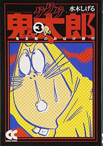 ゲゲゲの鬼太郎 (3) (中公文庫—コミック版)