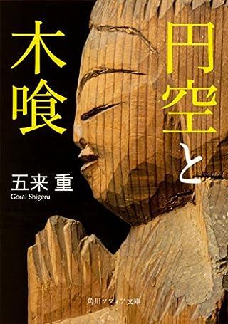円空と木喰 (角川ソフィア文庫)