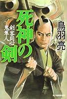死神の剣―剣客同心鬼隼人 (時代小説文庫)