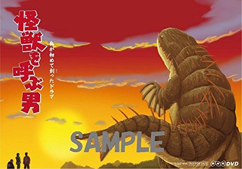 【Amazon.co.jp限定】私が初めて創ったドラマ 怪獣を呼ぶ男(怪獣ブロマイド付き) [DVD]