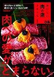 おいしい肉の店 2019 首都圏版 (ぴあMOOK)