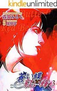 蒼い蝶 紅い蜂-Blue Butterfly,Red Bee- 3巻 表紙画像