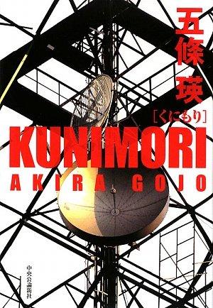 KUNIMORIの詳細を見る