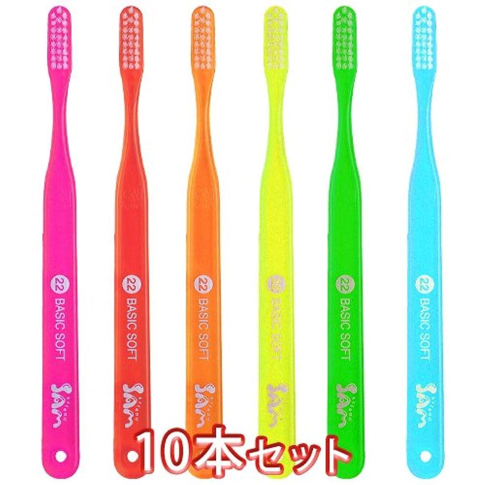 近代化する正確な抜本的なサムフレンド ベーシック 歯ブラシ 10本 (#22)