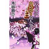 岩手水沢火防祭り殺人事件 (National Novels)