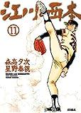江川と西本 (11) (ビッグコミックス)