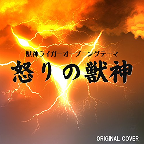 獣神ライガー オープニングテーマ 怒りの獣神 ORIGINAL COVER