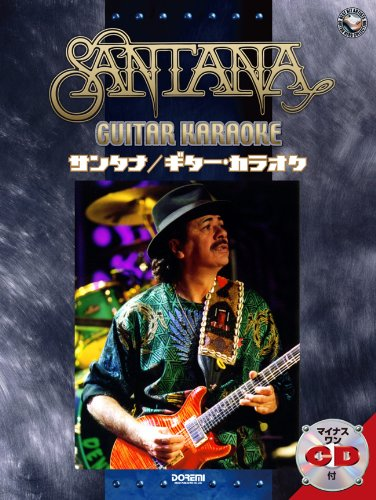 サンタナ/ギター・カラオケ (マイナス・ワンCD付)