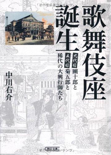 歌舞伎座誕生 團十郎と菊五郎と稀代の大興行師たち (朝日文庫)の詳細を見る