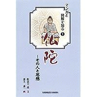 仏陀 - その人と思想 (マンガと図解で知る1)