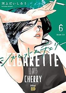 シガレット&チェリー 6 (チャンピオンREDコミックス)