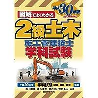 2級土木施工管理技士 学科試験 平成30年版