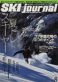 スキージャーナル 2017年 8月号 [雑誌]