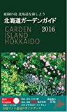 北海道ガーデンガイド2016
