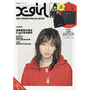 Xgirl 2017 WINTER SPECIAL BOOK (e-MOOK 宝島社ブランドムック)